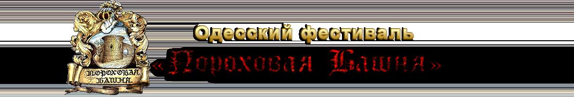 logo_poroh-3
